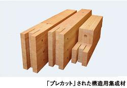 プレカット構造用集成材