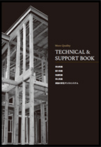 構造保証カタログ